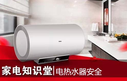 电热水器安全使用有讲究